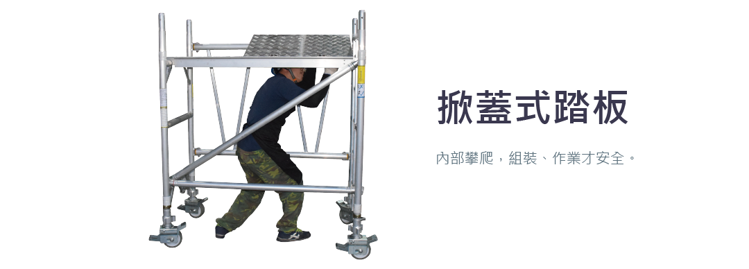 掀蓋式踏板: 內部攀爬,組裝、作業才安全。