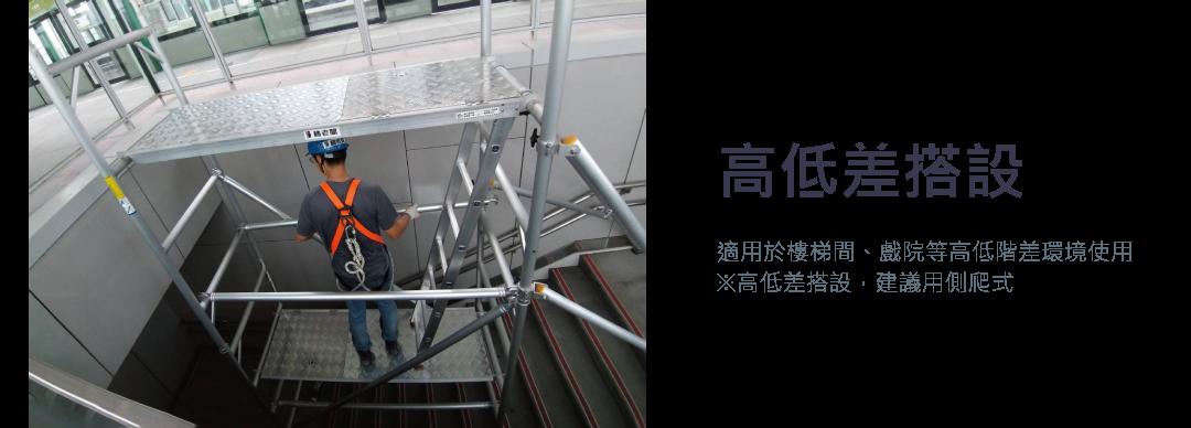 高低差搭設 適用於樓梯間、戲院等高低階差環境使用 ※高低差搭設,建議用側爬式