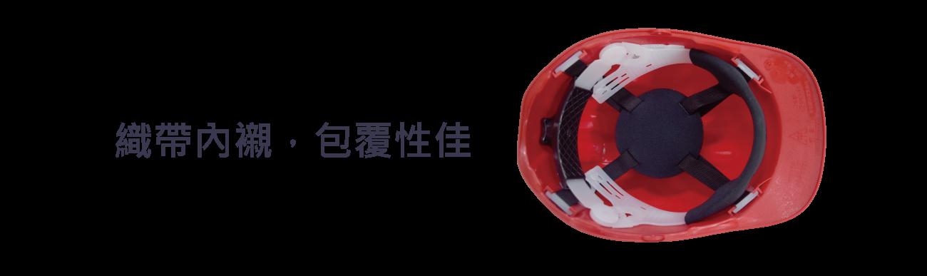 CY3CJ-913織帶內襯,包覆性佳