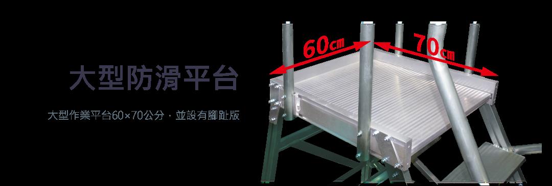 大型防滑平台 大型作業平台60×70公分,並設有腳趾版