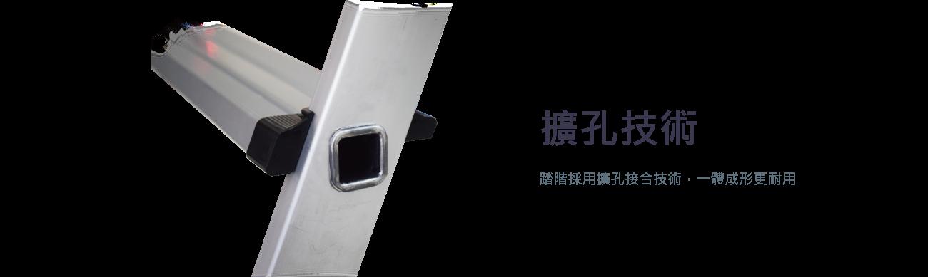 擴孔技術 踏階採用擴孔接合技術,一體成形更耐用