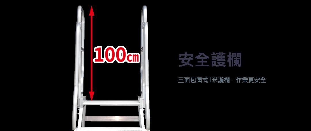 多惠CY1GR-ST-安全護欄 三面包圍式1米護欄,作業更安全