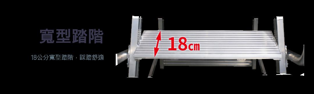多惠CY1GR-ST-寬型踏階 18公分寬型踏階,踩踏舒適