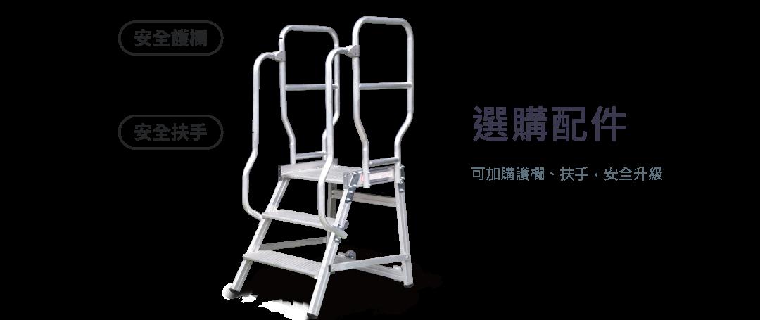 多惠CY1GR-ST-選購配件 可加購護欄、扶手,安全升級