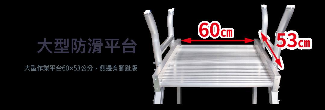 多惠CY1GR-ST-大型防滑平台 大型作業平台60×53公分,側邊有腳趾版