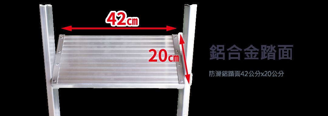 鋁合金踏面 防滑鋁踏面42公分x20公分