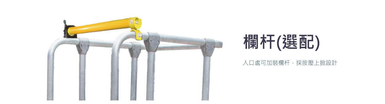 梯老闆CY-131-欄杆(選配) 入口處可加裝欄杆,採按壓上掀設計